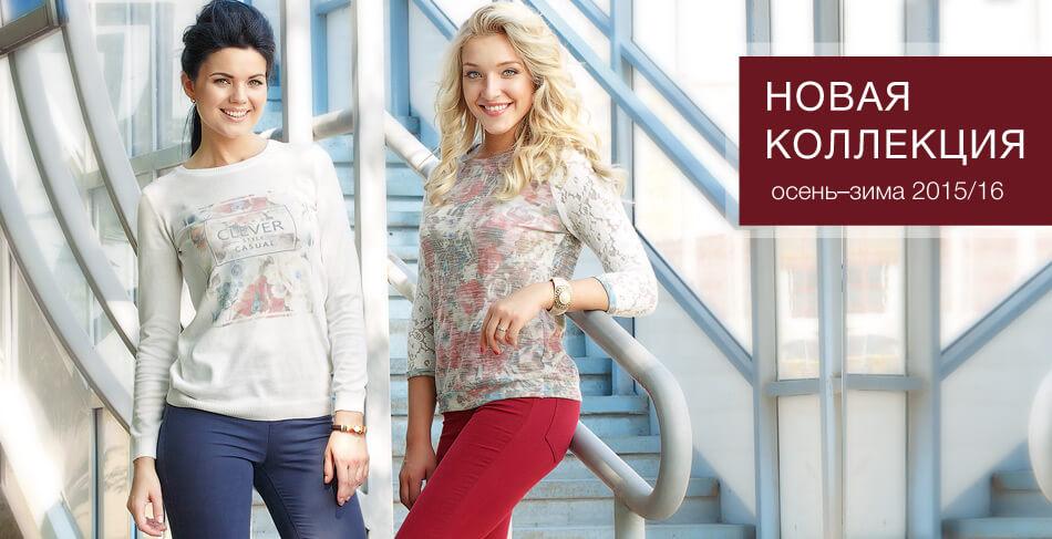 Женская Одежда Официальный Сайт Интернет